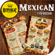 Mexican Food-Graphicriver中文最全的素材分享平台