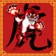 Tiger Chinese New Year - GraphicRiver Item for Sale