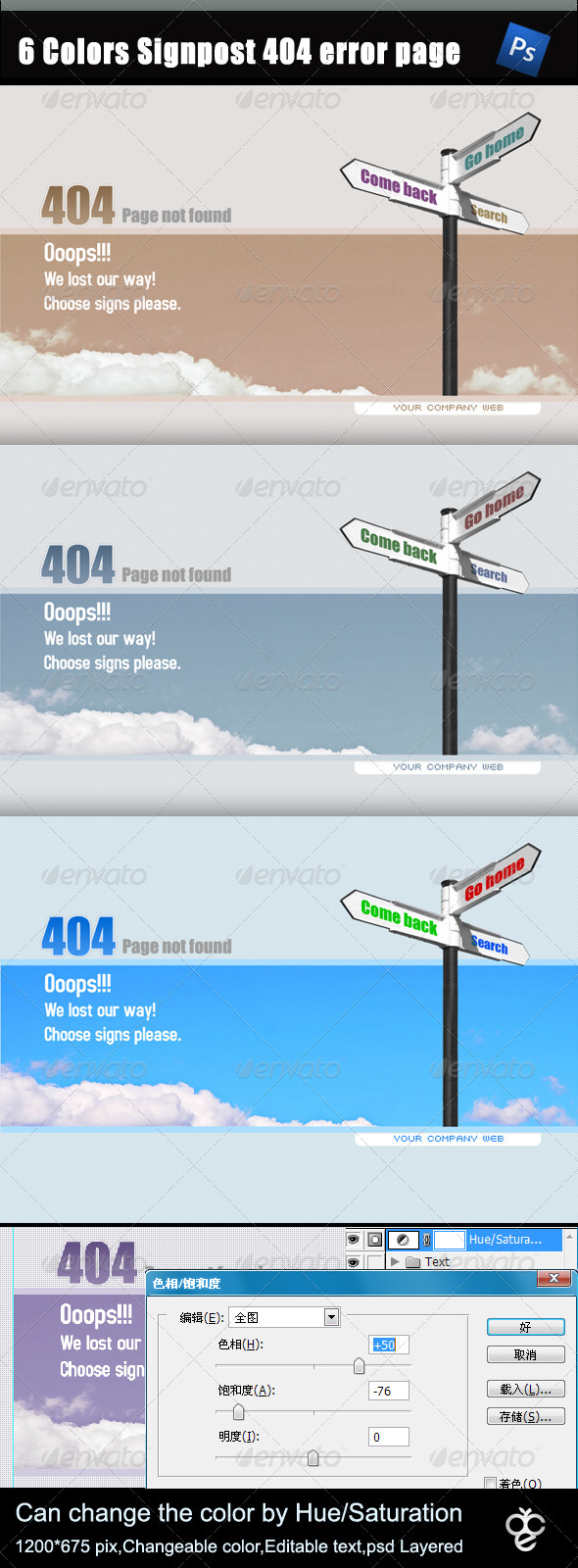 6 Colors Signpost 404 error page - 404 Pages Web Elements