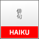Haiku - Portfolio and Blogging WordPress Theme