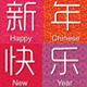 Chinese Pattern - GraphicRiver Item for Sale