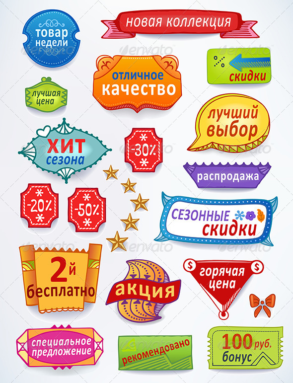 GraphicRiver Sales Messages Russian Set 6224959