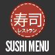 Sushi Bar Menu - GraphicRiver Item for Sale
