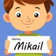 Boys Name 01   - GraphicRiver Item for Sale