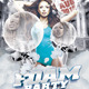 Foam Party Flyer IV - GraphicRiver Item for Sale