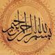 Bismillah - In The Name Of God - VideoHive Item for Sale