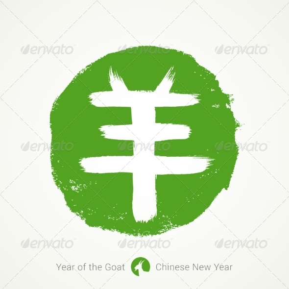 GraphicRiver Chinese Lunar Year of the Goat 8610156