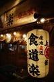 Japanese Lantern of An Izakaya in Tokyo - PhotoDune Item for Sale