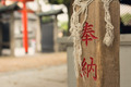 wooden pillar with text. - PhotoDune Item for Sale