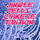 Jingle Bells Chinese Edition - AudioJungle Item for Sale