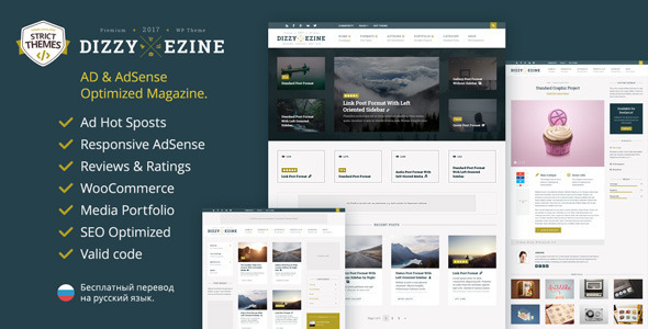 DizzyMag: Ad & Review Optimized and AdSense ready.