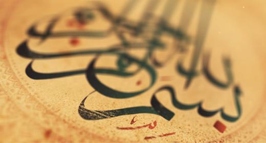 Bismillah (Arabic) = In the name of God
