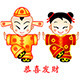 Chinese New Year Kids - GraphicRiver Item for Sale
