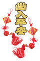 Chinese New Year Auspicious Ornaments - PhotoDune Item for Sale