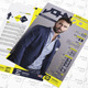 Magazine Style Resume - GraphicRiver Item for Sale