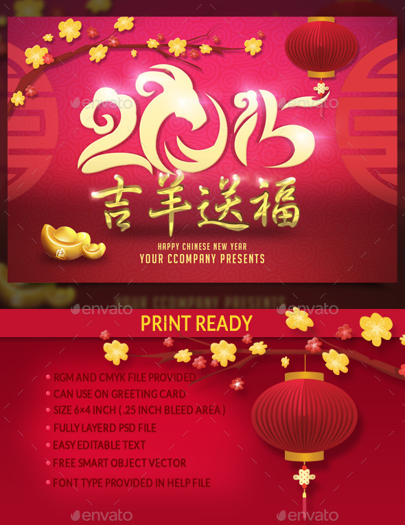 GraphicRiver 2015 Chinese New year 10241875