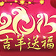 2015 Chinese New year - GraphicRiver Item for Sale