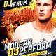 Modern Dj Perform Flyer - GraphicRiver Item for Sale