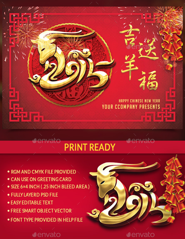 GraphicRiver Firecracker Chinese New Year 2015 10350907