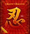 Patience in Traditional Chinese Calligraphy - PhotoDune Item for Sale