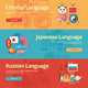 Flat Languages Lessons Concept Banners - GraphicRiver Item for Sale