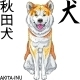 Akita Inu Japanese Breed Dog - GraphicRiver Item for Sale
