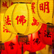 Chinese New Year red and yellow paper lanterns - PhotoDune Item for Sale