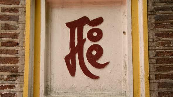 Zoom Chinese Characters Tran Quoc Pagoda Hanoi Vietnam 2