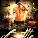 Rapper Flyer - GraphicRiver Item for Sale