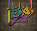 Ramadan Kareem greeting card - PhotoDune Item for Sale