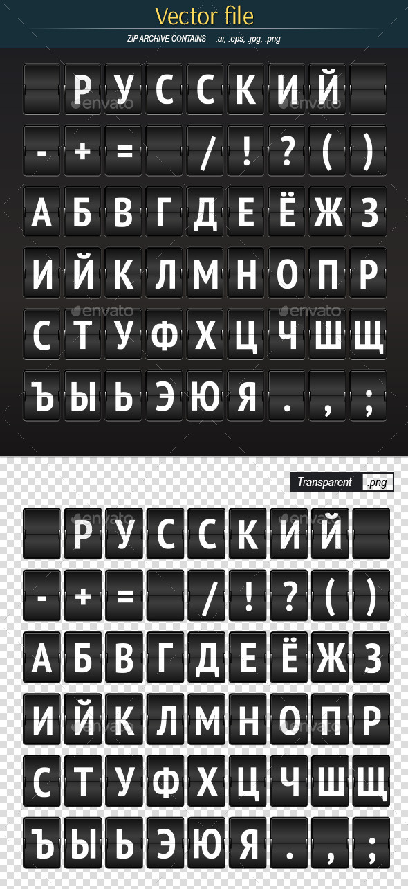 GraphicRiver Russian Font on the Digital Display 11334597