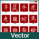Symbols Of The Chinese Horoscope - GraphicRiver Item for Sale