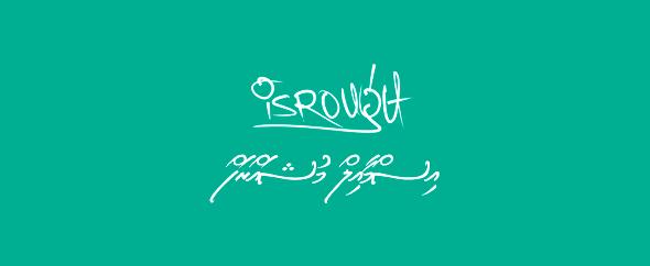 isrough