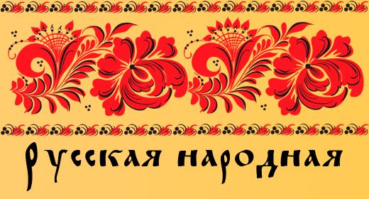 Rusian Folk