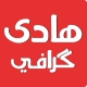 Al-HadiGraphics