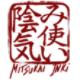 Mitsukai-inki