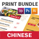 Chinese Restaurant Menu Print Bundle