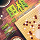 Game of Go! Weiki Flyer Template