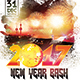 New Year Bash Party Flyer/ Poster Template