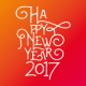 Happy New Year 2017 Flyer-Graphicriver中文最全的素材分享平台