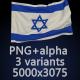 Flag of Israel - 3 Variants