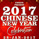 Chinese Party Flyer Template