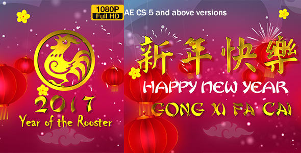 VideoHive Chinese New Year Wish 2017 19287872