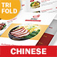 Chinese Restaurant Trifold Menu 2