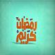 Ramadan Kareem 3D Model