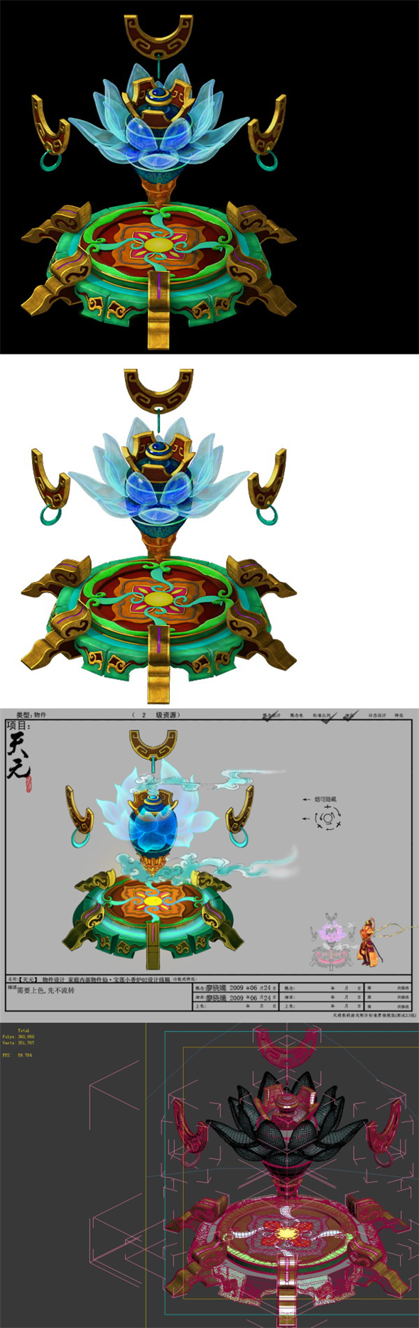Game Model - Family Objects - Lotus Censer 02 - 3DOcean Item for Sale