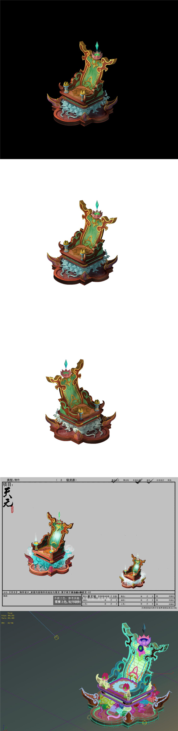 Game Model - Home Interior Objects - Stool Chair Cui Lingzhi - 3DOcean Item for Sale