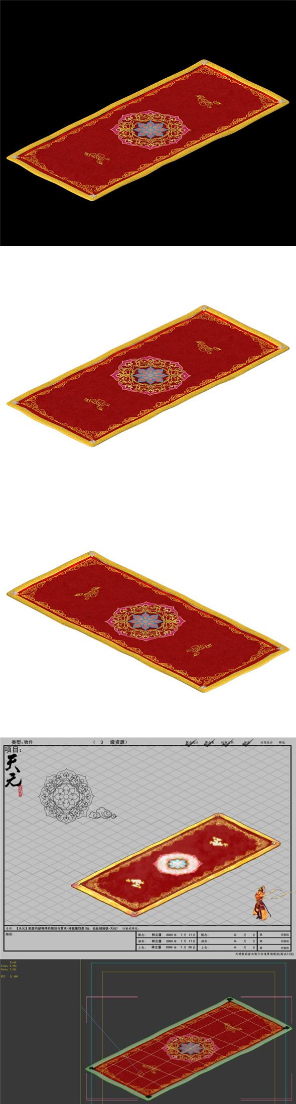 Game Model - Family Objects - Velvet Rugs 04 - 3DOcean Item for Sale