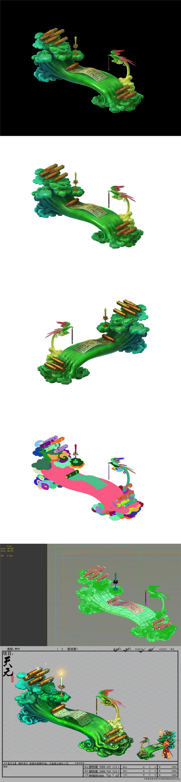 Game model - family objects - Tianjing clouds table - 3DOcean Item for Sale