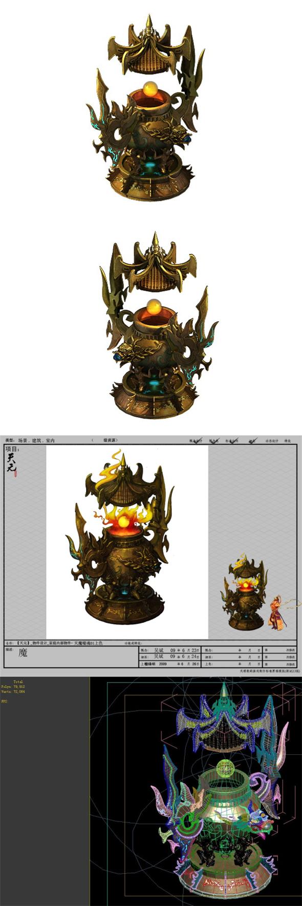Game Model - Family Objects - Devil Soul Eater Dan furnace 01 - 3DOcean Item for Sale